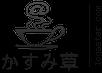 カフェ・かすみ草 | 久留米善導寺のギャラリー・カフェ